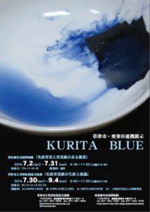 KURITA BLUE