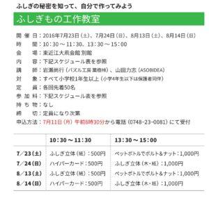 flyer_back_160605