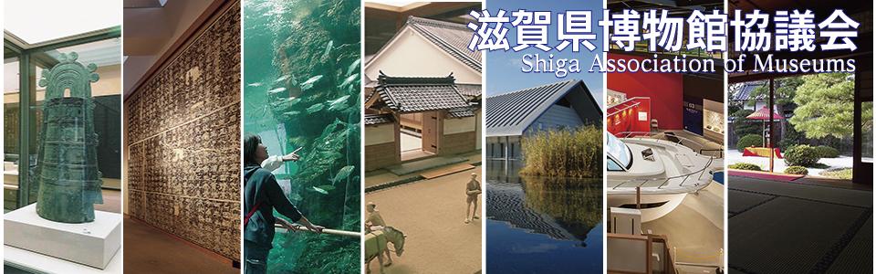 Shiga Association of Museums